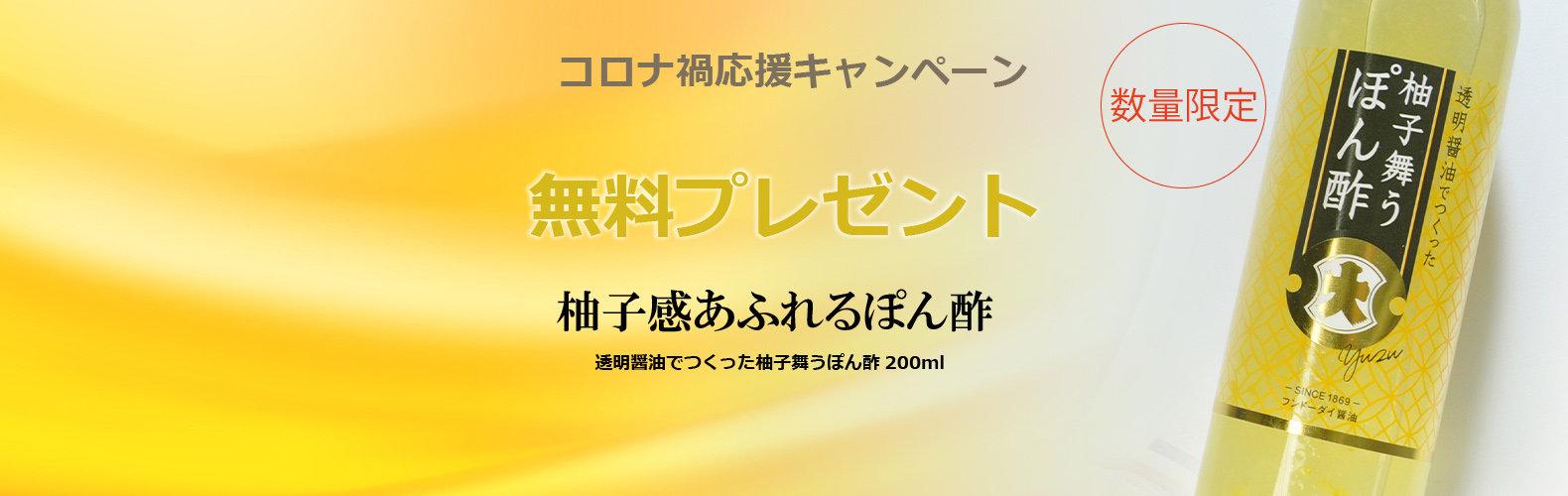 柚子舞うCP1580×500イメージ200ml.jpg