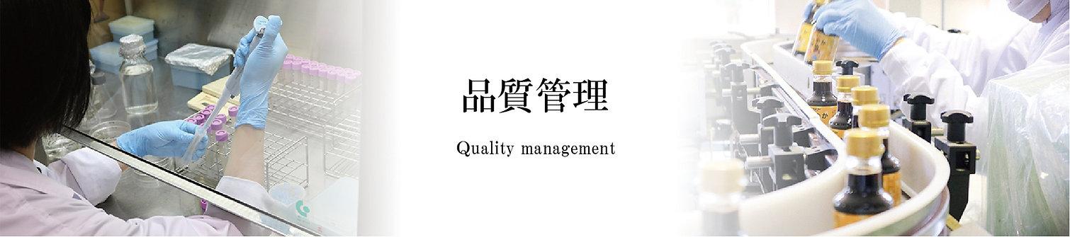 品質管理1580×300バナーロゴなし.jpg