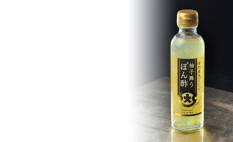 柚子舞う200ml980×500.jpg