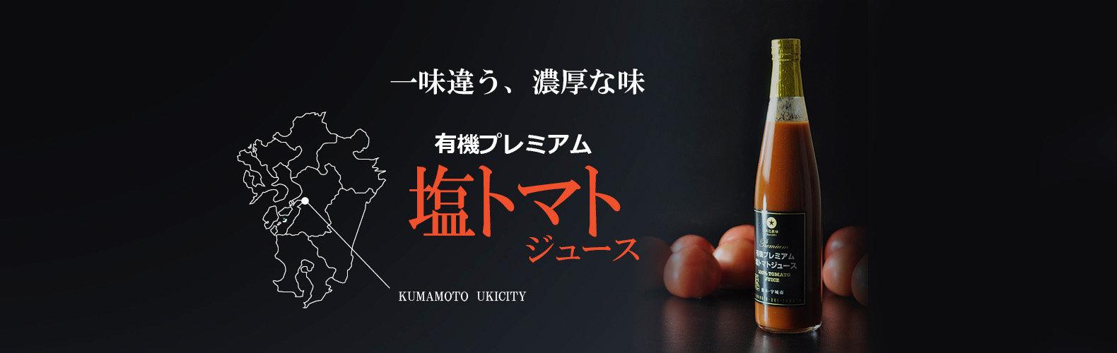 塩トマトジュース1580×500イメージC.jpg