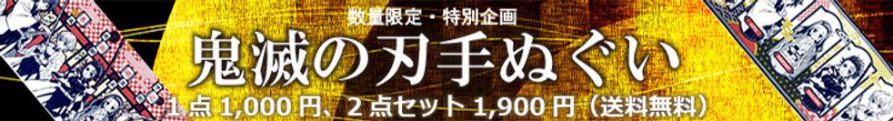 鬼滅の刃手ぬぐい740×100イメージ値下げ.jpg