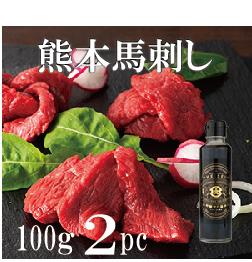 熊本馬刺し甘口醤油セット