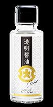 透明醤油(背景透過)150.png