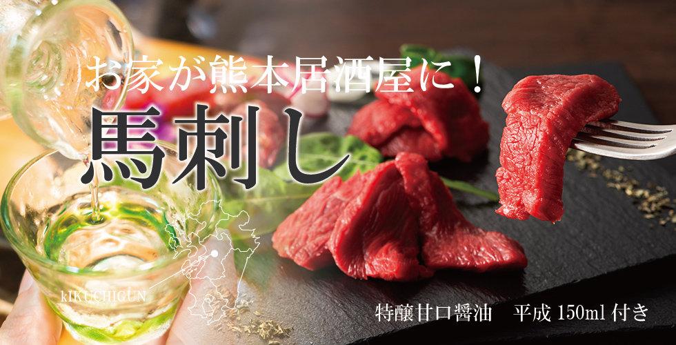 馬刺しシャトーブリアン980×500イメージ.jpg