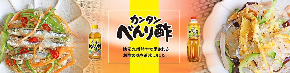 カンタンべんり酢1580×400メイン.jpg