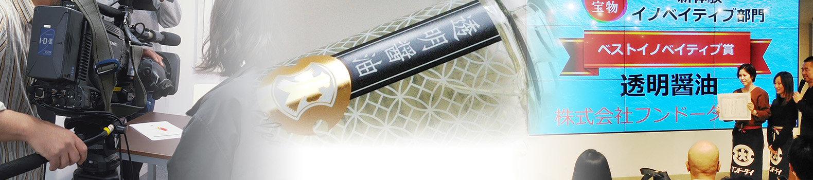 透明醤油シリーズメディア1580×350修正.jpg