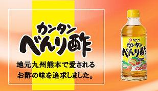 トップかんたんべんり酢310×180.jpg