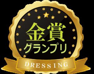 ドレッシング金賞.png