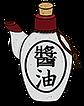 醬油イラスト100.png