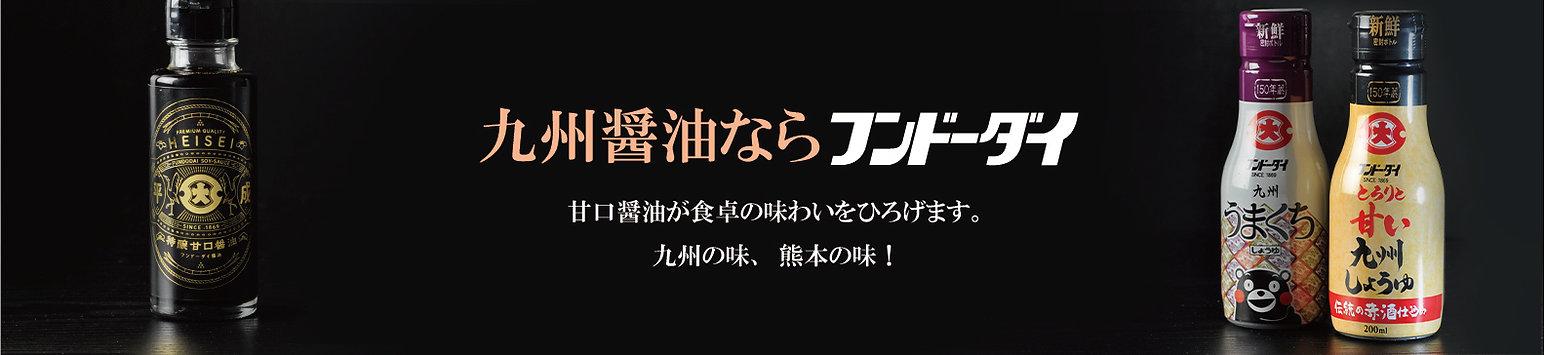 九州醤油1580×350イメージ.jpg