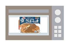 さば味噌電子レンジ300.png