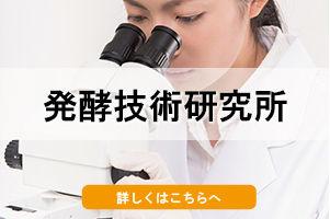 発酵技術研究300×200バナー.jpg