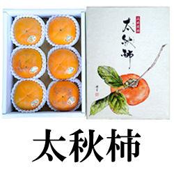 太秋柿商品画像250.jpg