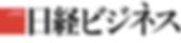 logo_nikkeibusuiness.png