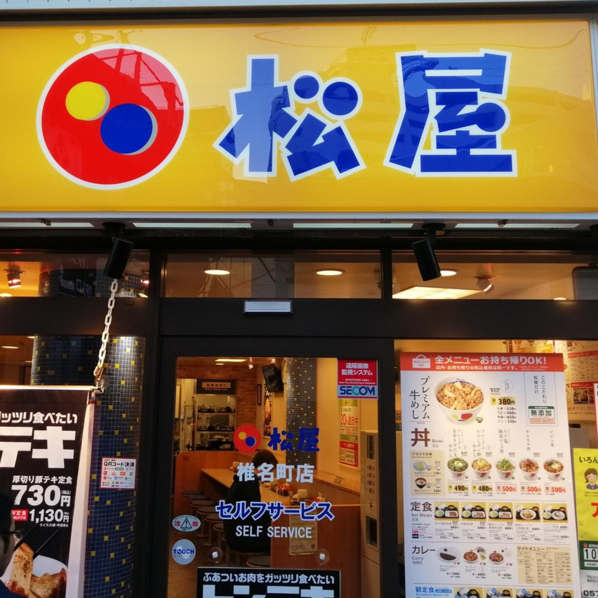 Matsuya Japanese restaurant