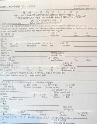 Japan Visa Immigration Form