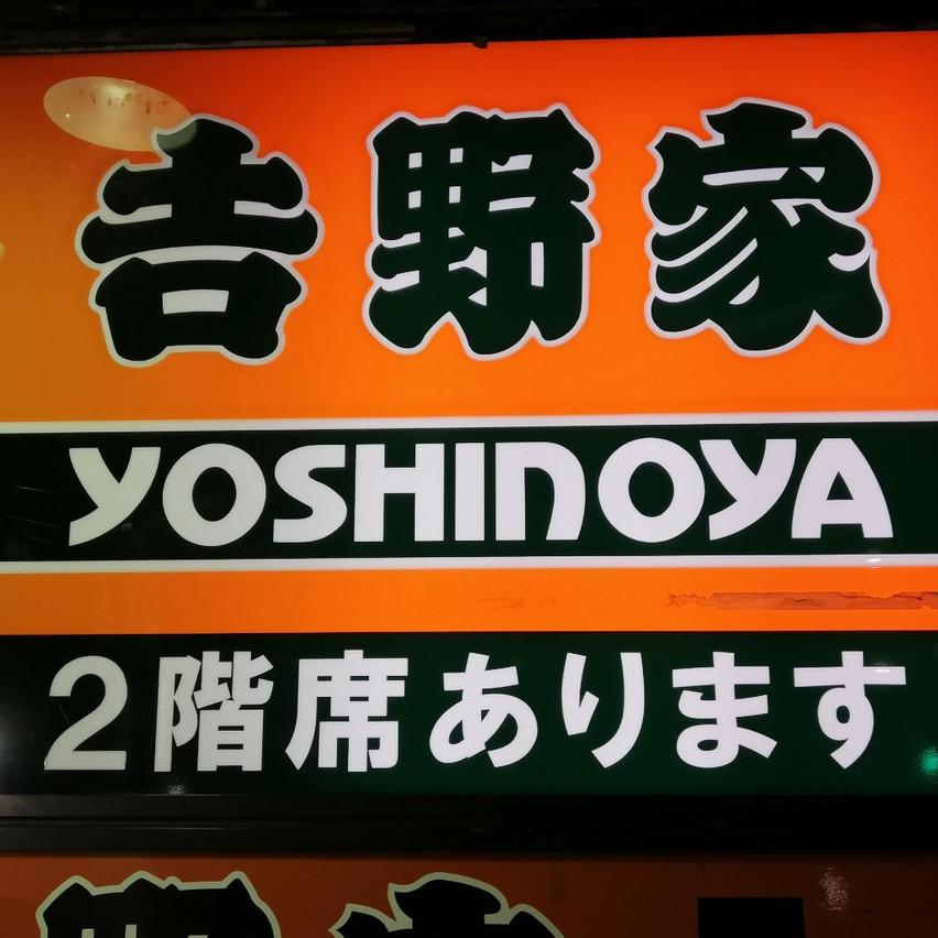 Yoshinoya Japanese Restaurant