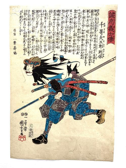 Print by Kuniyoshi (1798-1861)