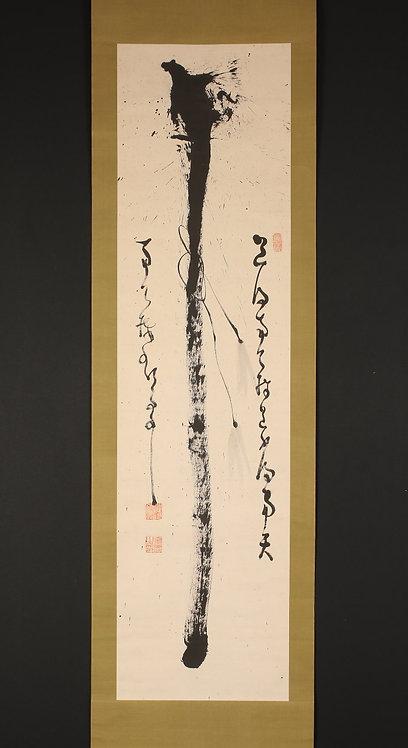 Zen painting by Nantenbo (1839-1925)