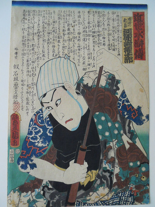 Print by Toyokuni 111 (1786-1864)