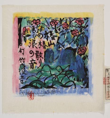 Print by Shiko Munakata (1903-1975)