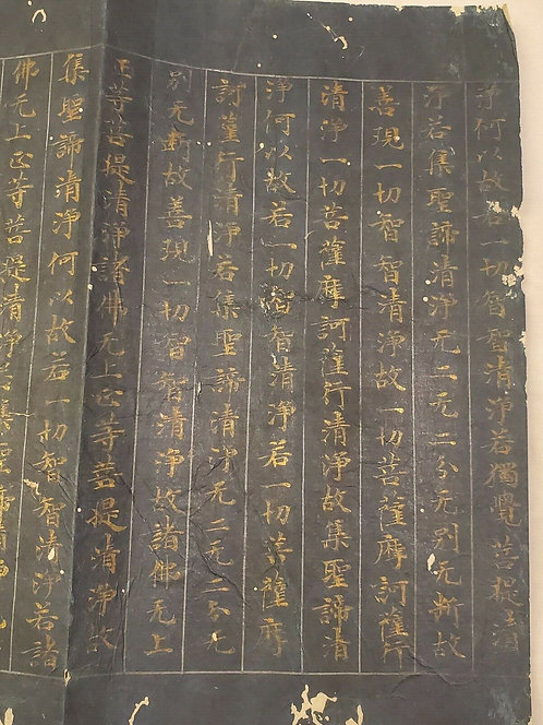 Fragment of sutra (Heian period: (794-1192)
