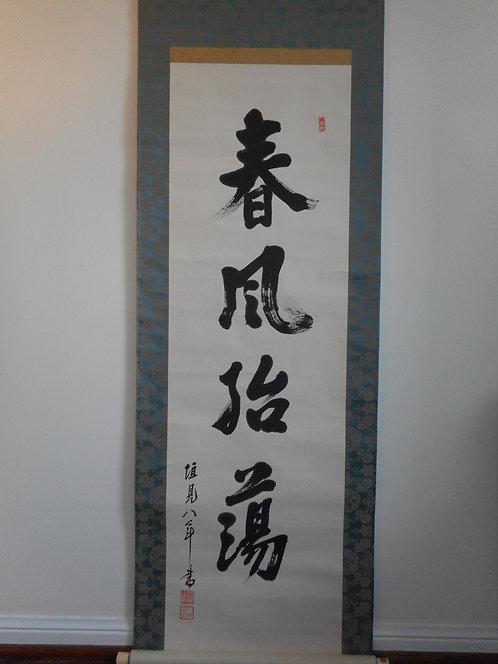 Calligraphy by Gakimi Hachitoshi