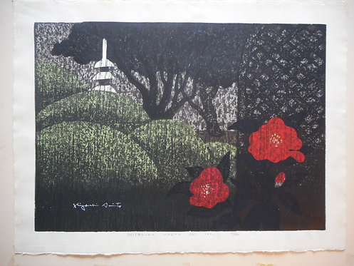 Woodblock print by Kiyoshi Saito (1907-1997)