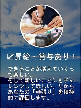 賞与・昇給あり画像.jpg