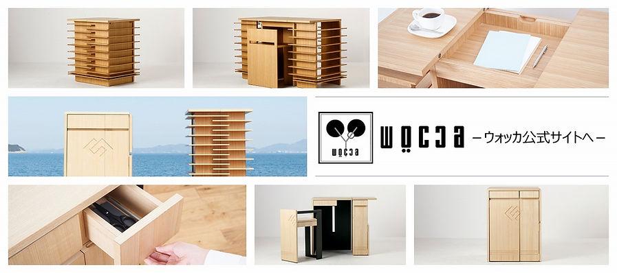 優和木装株式会社 オーダー家具 ブランド家具 WOCCA