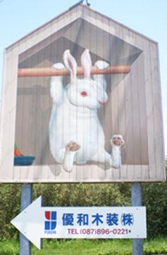 優和木装株式会社 オーダー家具 内装 場所