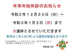 年末年始休診のお知らせ 令和2年~3年 (1).jpg