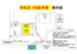 斉田皮フ科駐車場のご案内 掲示 R元年11月.jpg