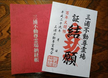 三浦不動尊霊場の納経帳と結願の証明書