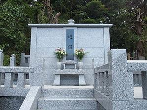 永代供養墓「 遍照」