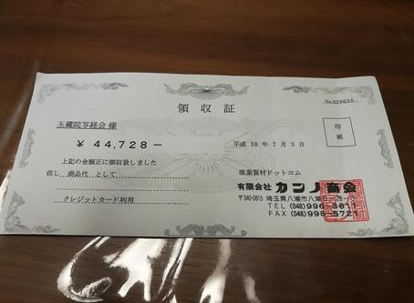 被災地に土嚢袋を送らせて頂きました。