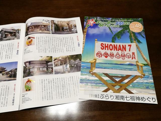 ShonanFMフリーマガジン