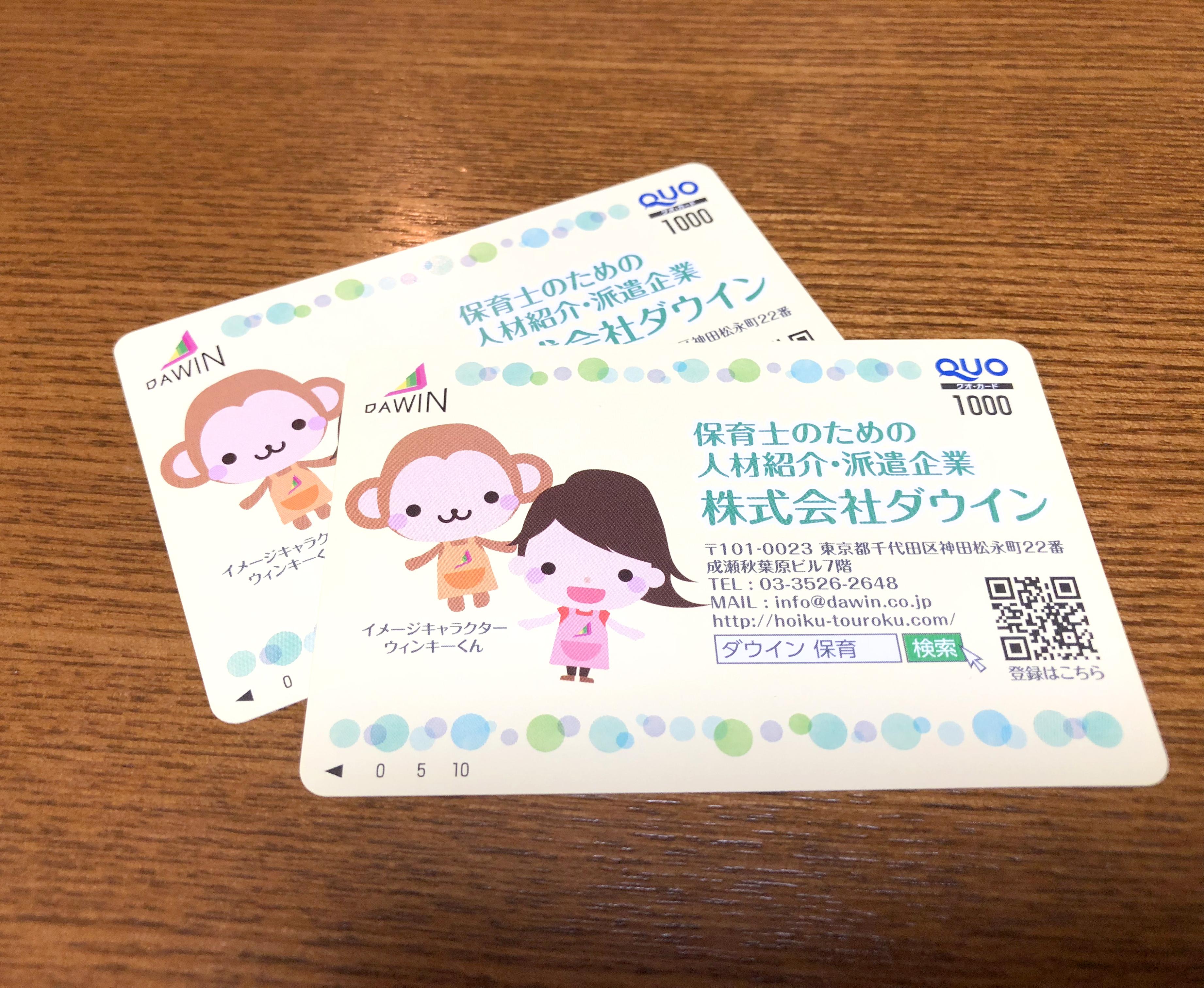 株式会社ダウイン様オリジナルQUOカード制作
