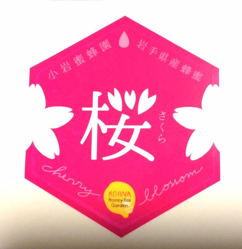 小岩蜜蜂園様ラベルデザイン(桜蜜)
