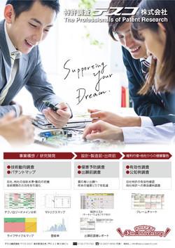 株式会社テスコ様 雑誌広告制作