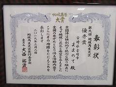 地域再生大賞(表彰状)