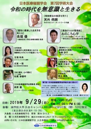 日本医療催眠学会大会で発表