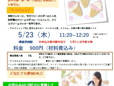 お菓子部🍪 5/23(木)予約開始