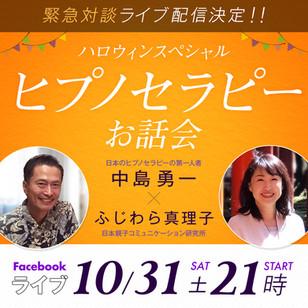 【10/31(土)21:00~22:00 ハロウィンの夜にお話会】