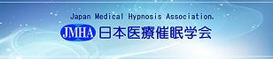 日本医療催眠学会.jpg