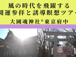 """""""風の時代を飛躍したいあなたへ""""開運参拝と誘導瞑想ツアー@大國魂神社*東京府中"""