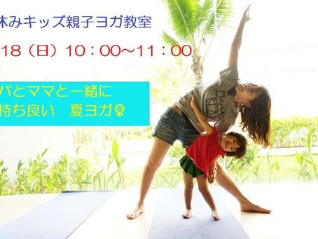 パパママと一緒に「夏休みキッズ親子ヨガ教室」8/18(土)