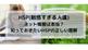 【HSP(敏感すぎる人)を正しく理解しよう!】オンラインお話会11/26.27