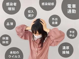 親子でストレスとの付き合い方を学ぶオンライン講座 「自分で自分を助けるやり方を知ろう!」(終了)