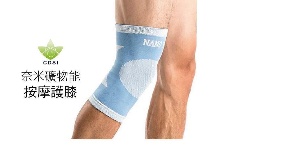 康德仕奈米礦物能-按摩護膝